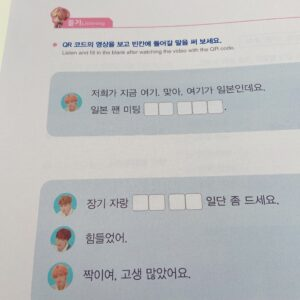 「Learn!Korean with BTS Book」の設問ページ