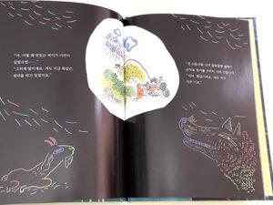 「あらしのよるに」韓国語版