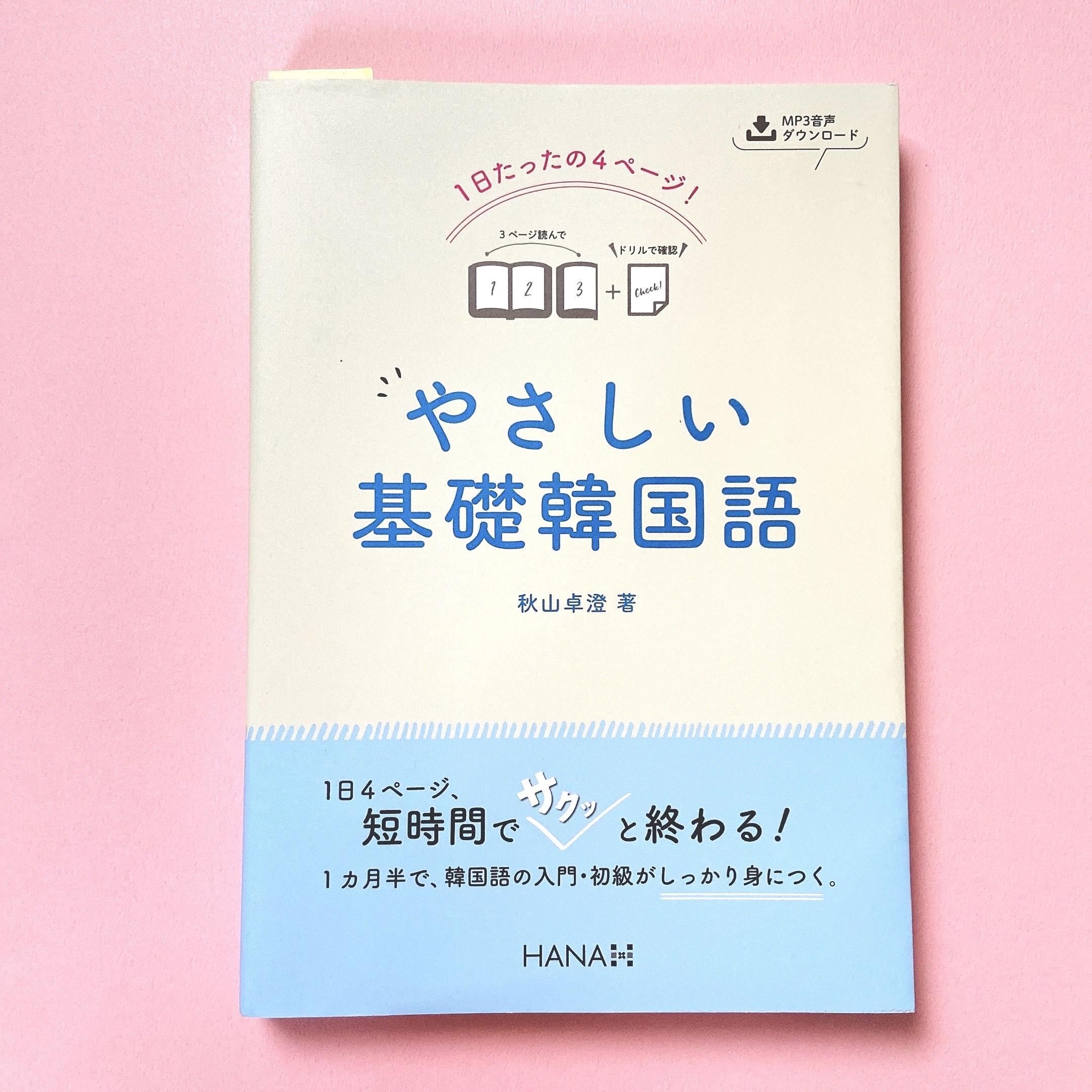 韓国語のテキスト「やさしい基礎韓国語」