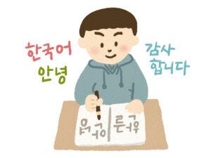 韓国語の分かち書き