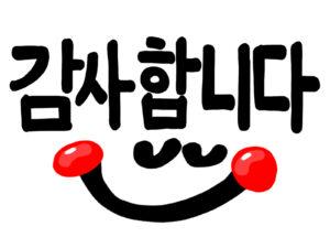 韓国語のありがとうの使い分け