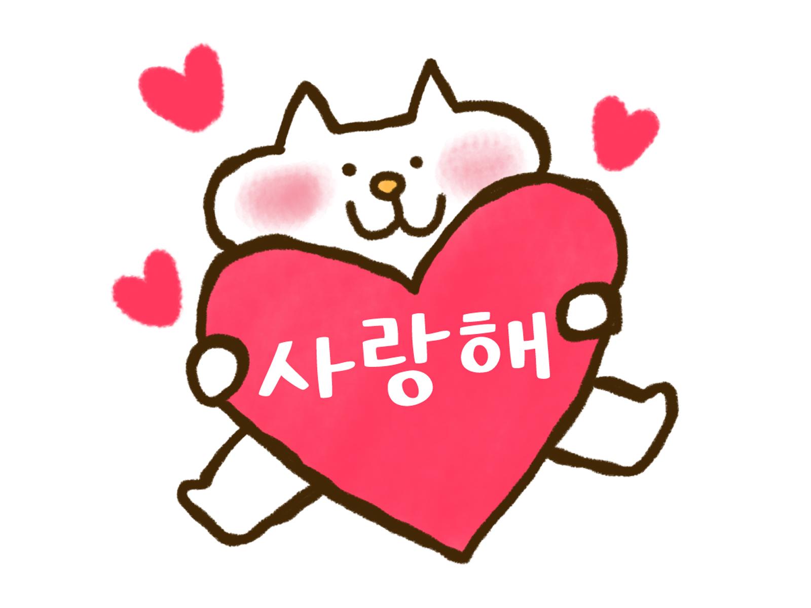 恋愛の韓国語